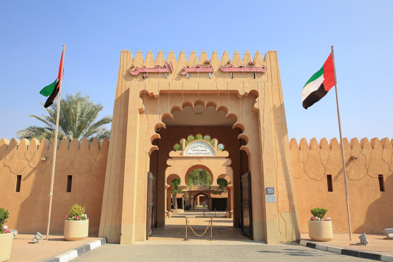 al-ain-palace-entree